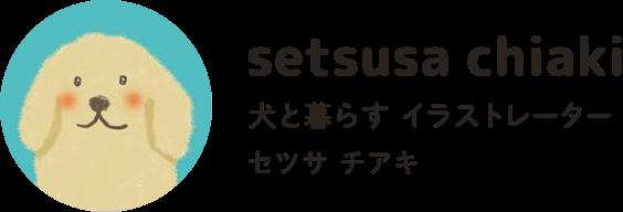 setsusa chiaki 犬と暮らす イラストレーター セツサ チアキ